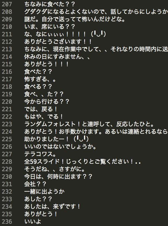 text_log