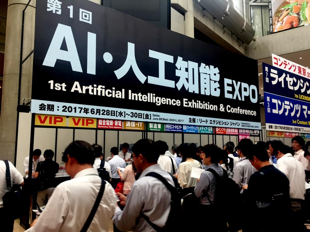 AI人工知能EXPO